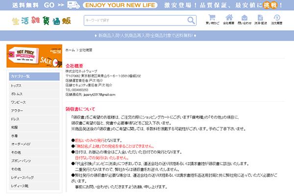 WEB制作・システム開発:株式会...